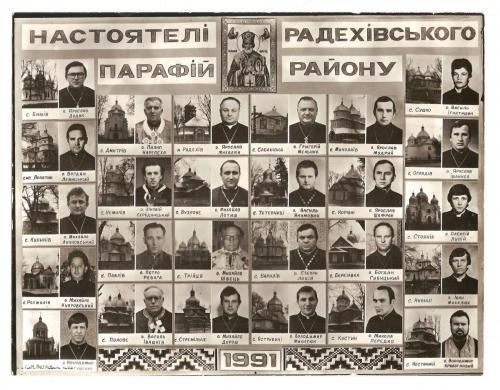 Фото_з_архіву_Радехівської_бібліотеки.__Парафії