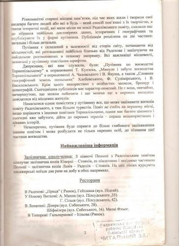 Путівник по Радехівському повіту 002