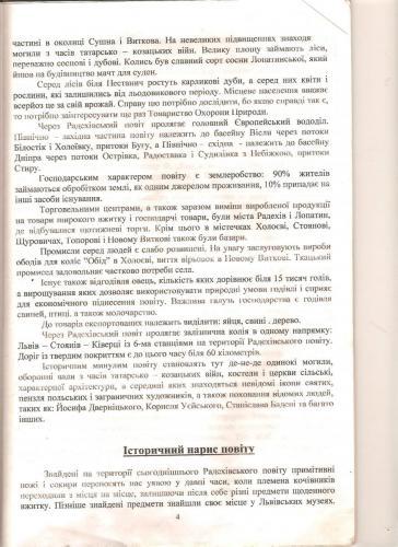Путівник по Радехівському повіту 004