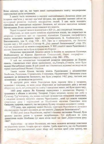 Путівник по Радехівському повіту 005