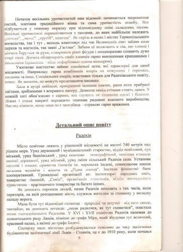 Путівник по Радехівському повіту 009