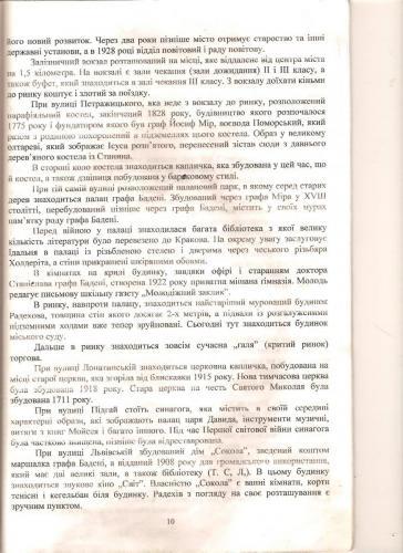 Путівник по Радехівському повіту 010
