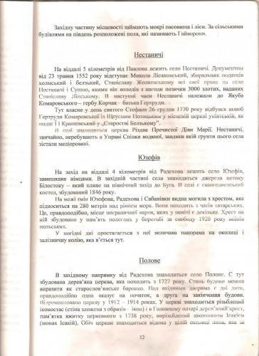 Путівник по Радехівському повіту 012