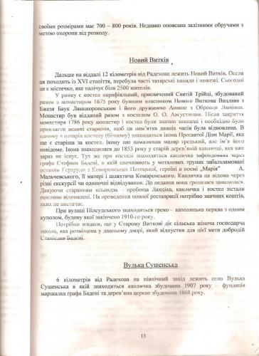 Путівник по Радехівському повіту 013