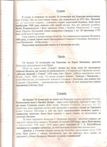 Путівник по Радехівському повіту 014