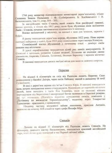 Путівник по Радехівському повіту 015