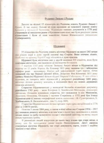 Путівник по Радехівському повіту 017