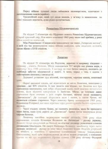 Путівник по Радехівському повіту 018