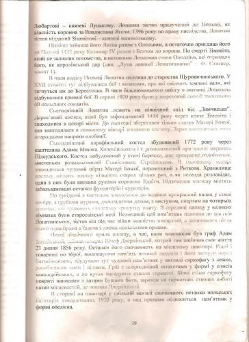 Путівник по Радехівському повіту 019