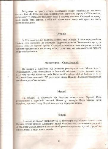 Путівник по Радехівському повіту 020