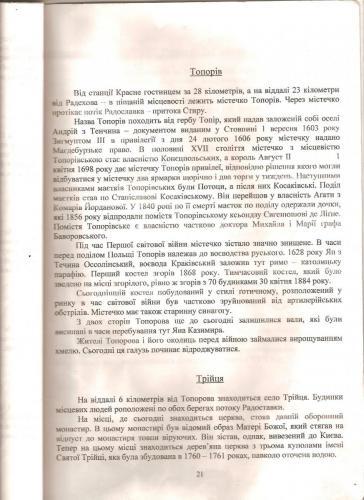 Путівник по Радехівському повіту 021