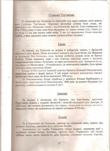 Путівник по Радехівському повіту 022