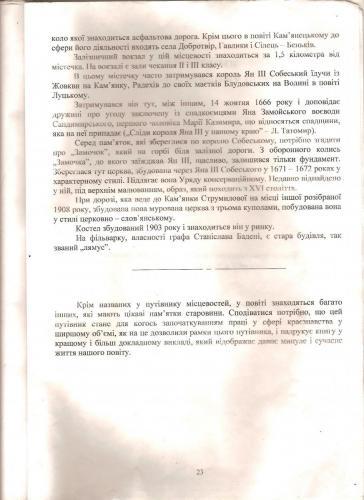Путівник по Радехівському повіту 023