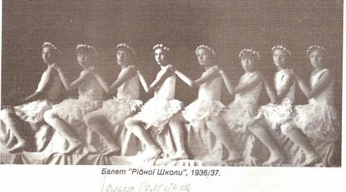 Балет в Радехові