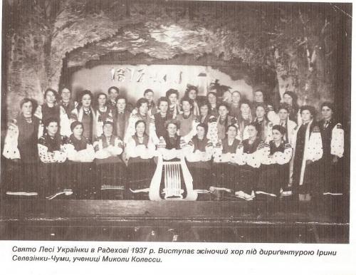 Свято Лесі Українки