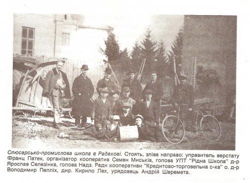 Слюсарсько-промислова школа