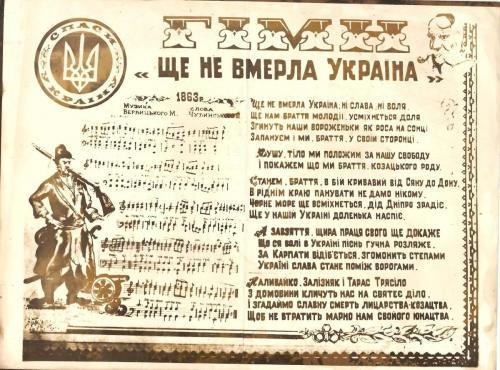 Фото_з_архіву_Радехівської_бібліотеки._Гімн_1863_рік