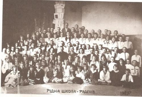 1937 рік